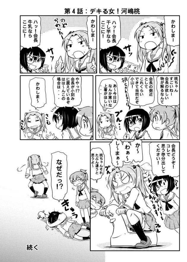 takanaga_04