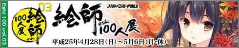 bana_eshi100_l03