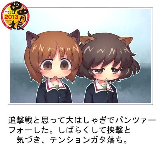 kabegami_2013_0413_02
