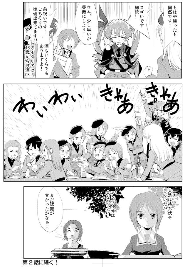 GEKI2014_OKA03