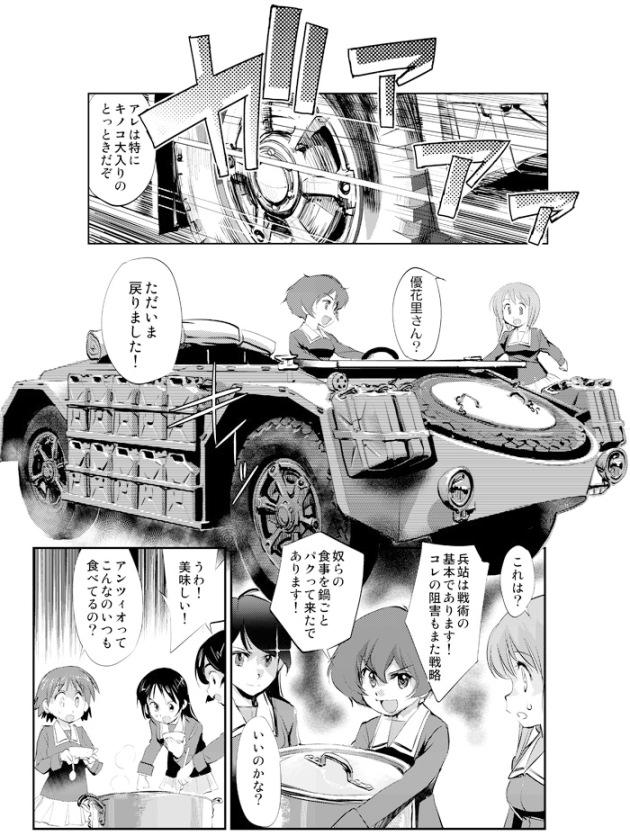 GEKI2014_OKA011