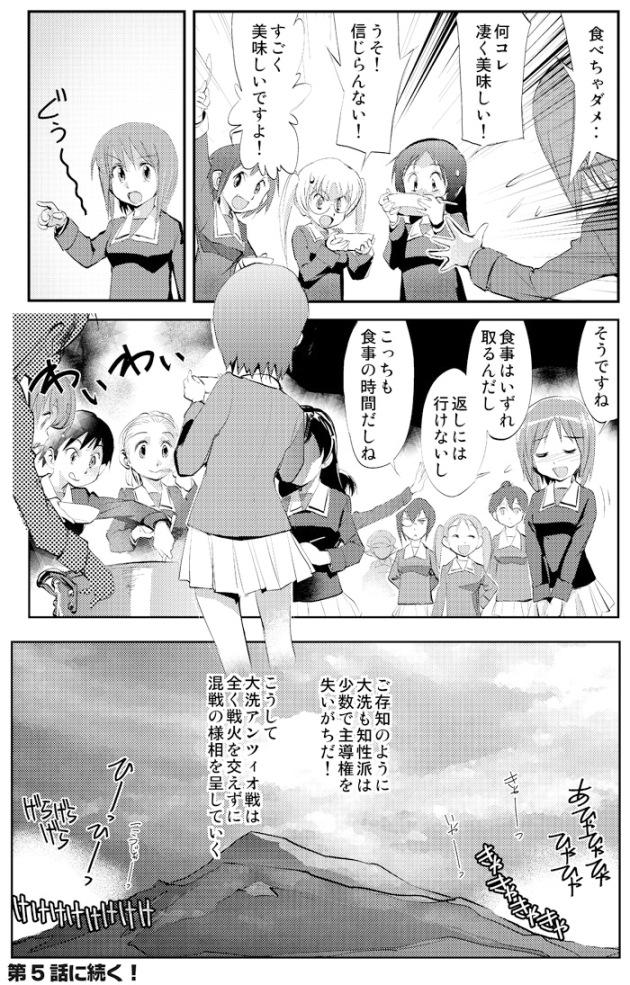 GEKI2014_OKA012