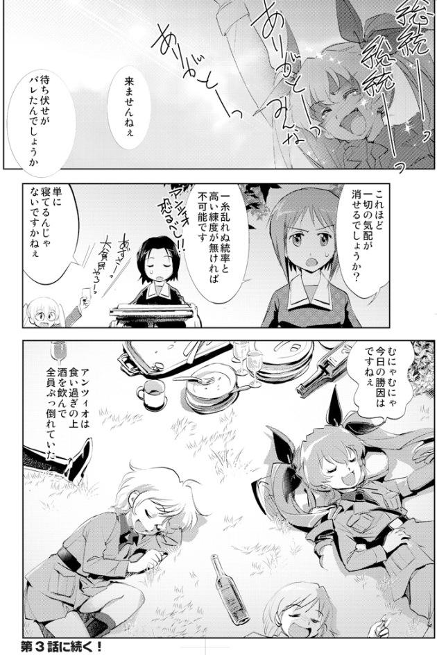 GEKI2014_OKA06