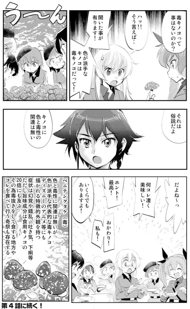 GEKI2014_OKA09