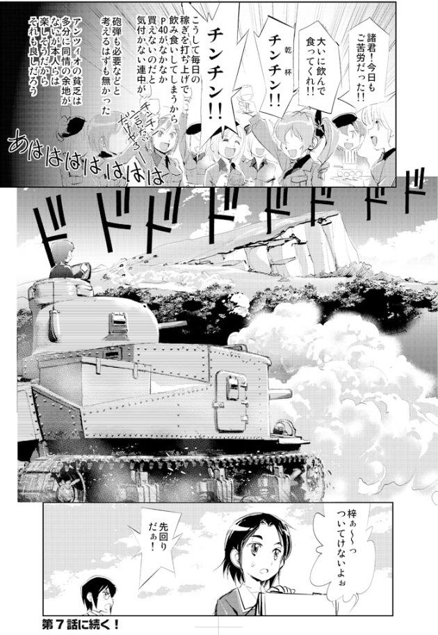 GEKI2014_OKA018