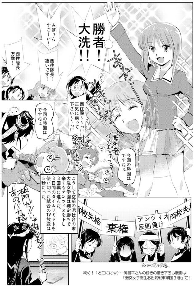 GEKI2014_OKA024