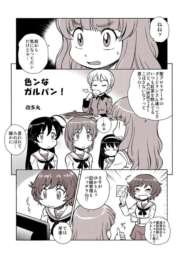 GEKI3_sam_014