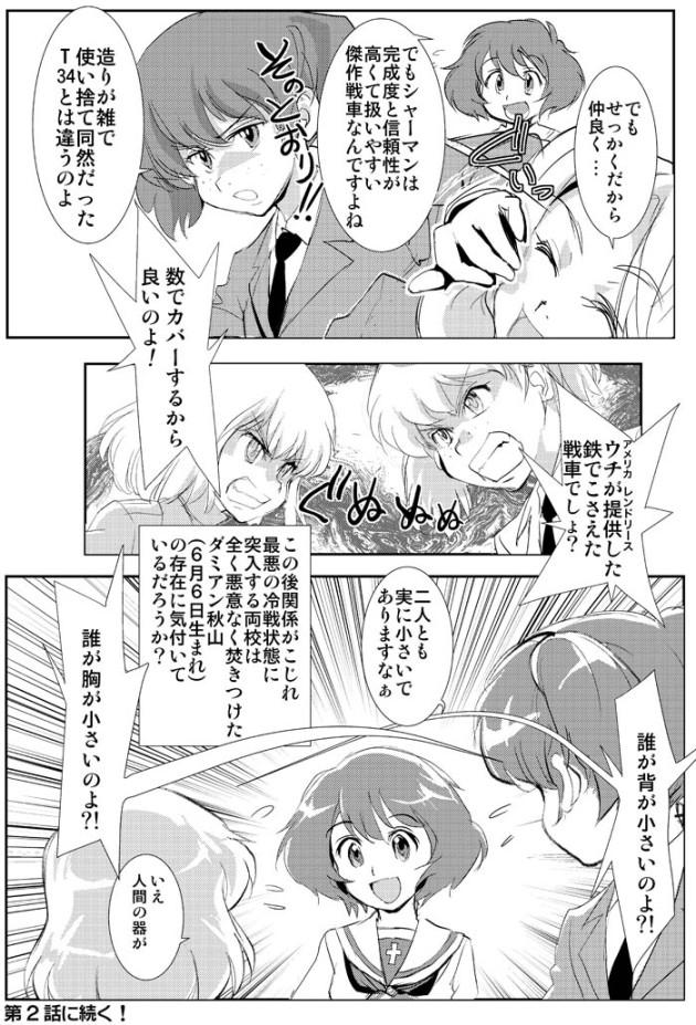 2014w_OKA_09
