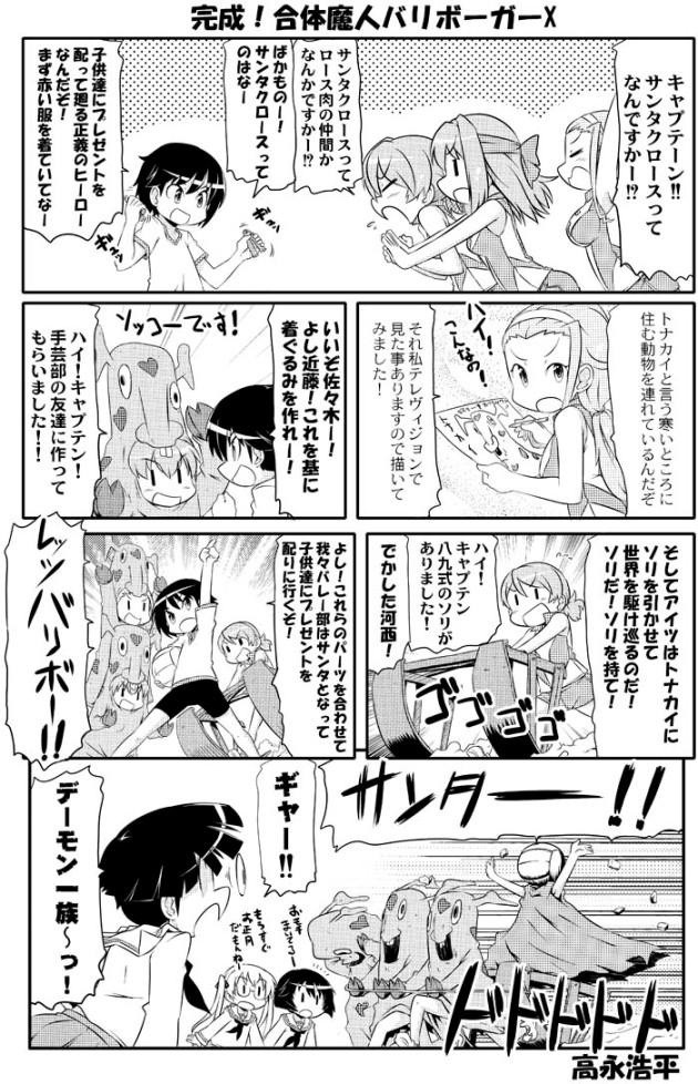 takanaga_086