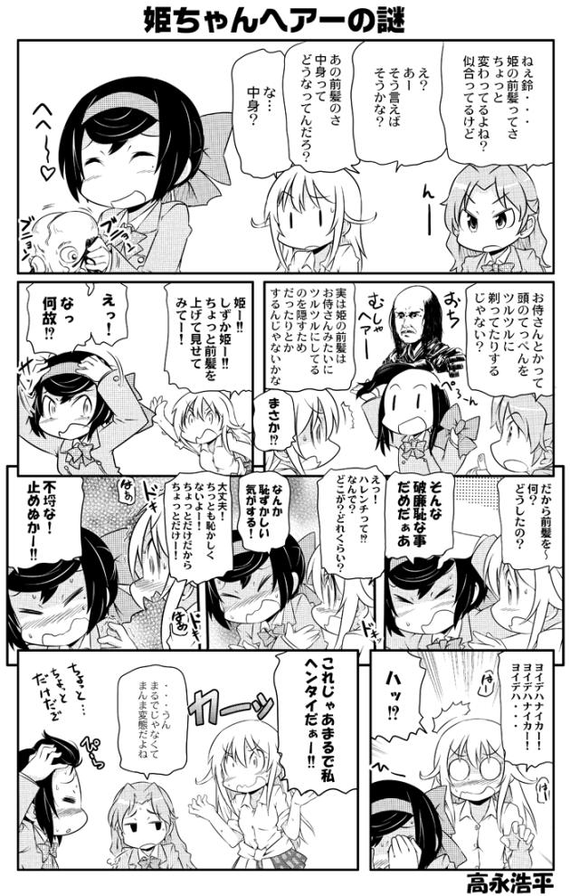 takanaga_098