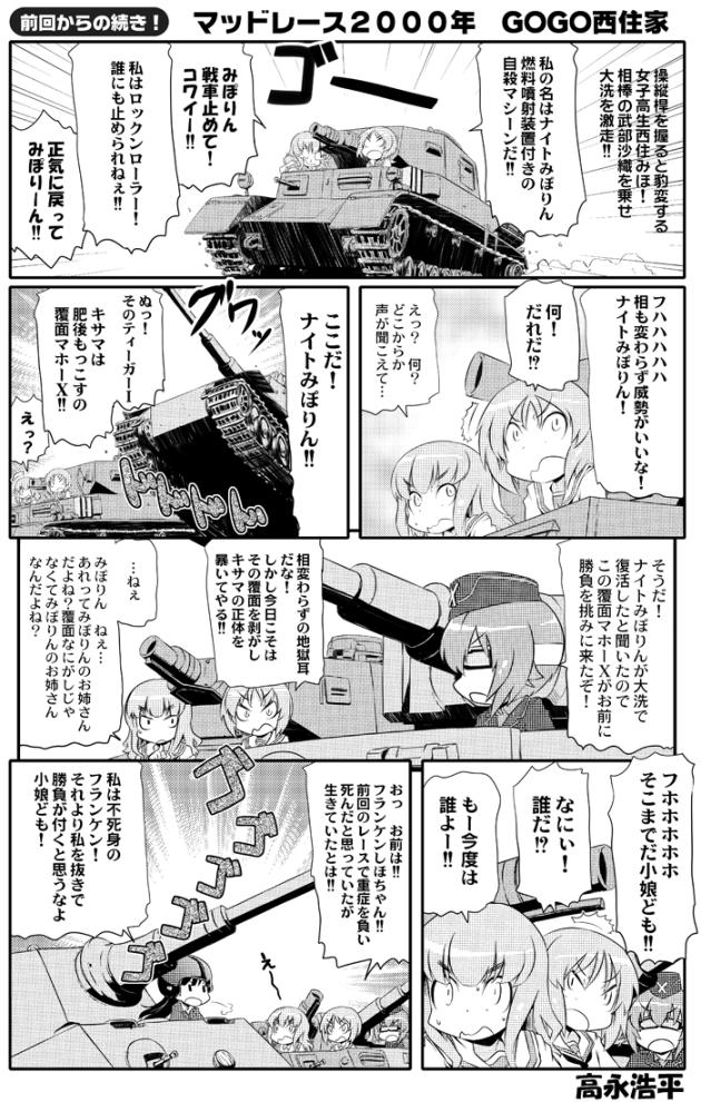 takanaga_0108