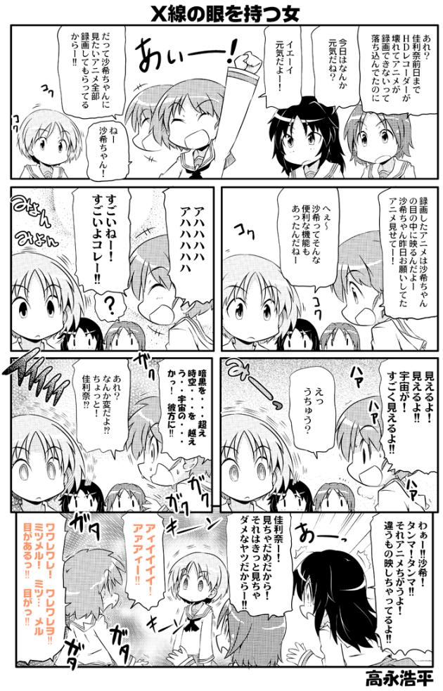 takanaga_0111