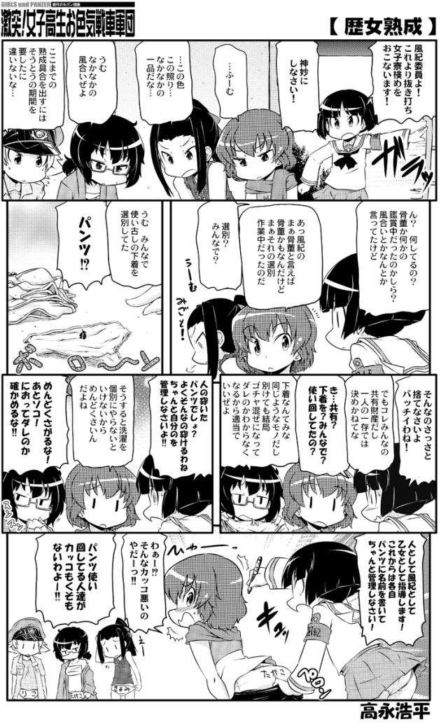 takanaga_0118