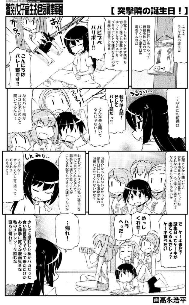 takanaga_0119