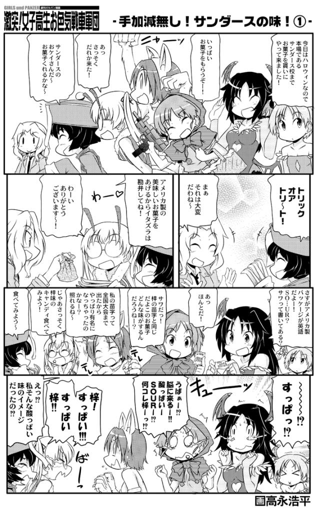 takanaga_0126