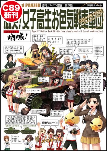 2015_win_GEKI6