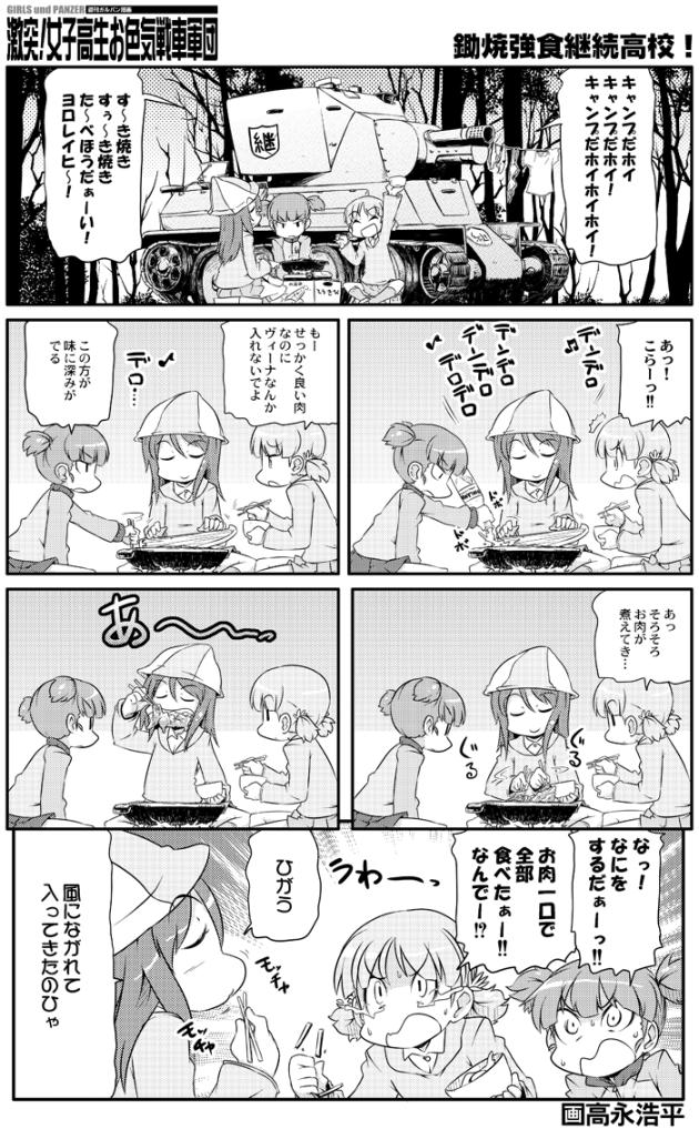 takanaga_0141