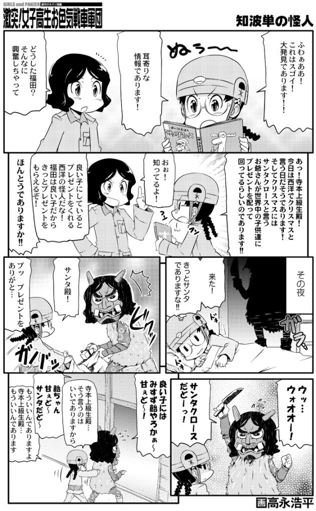 takanaga_0142