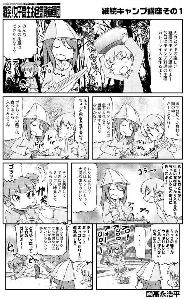 takanaga_0143