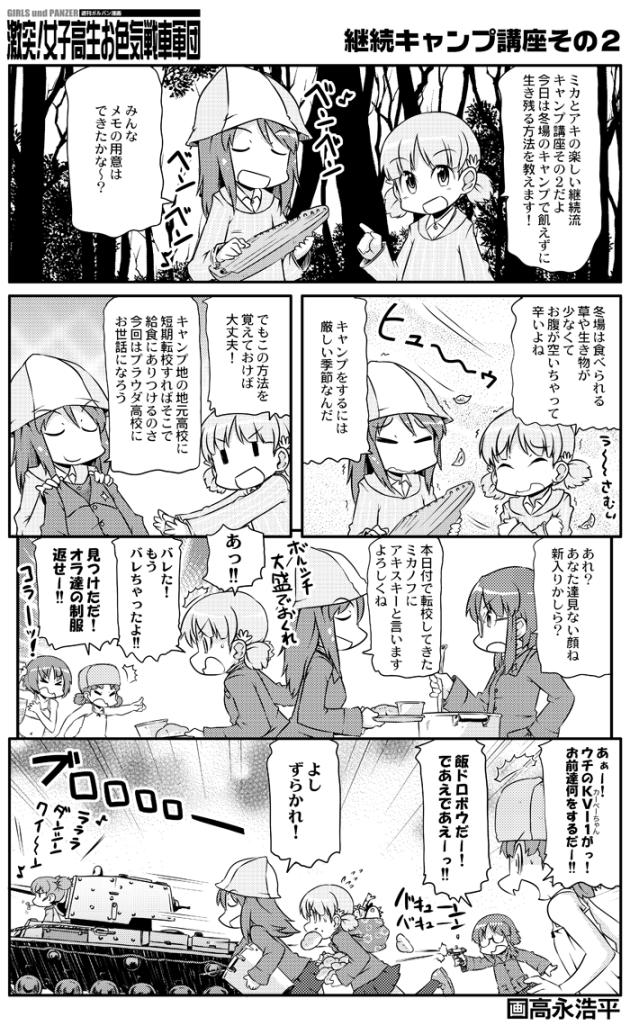 takanaga_0148