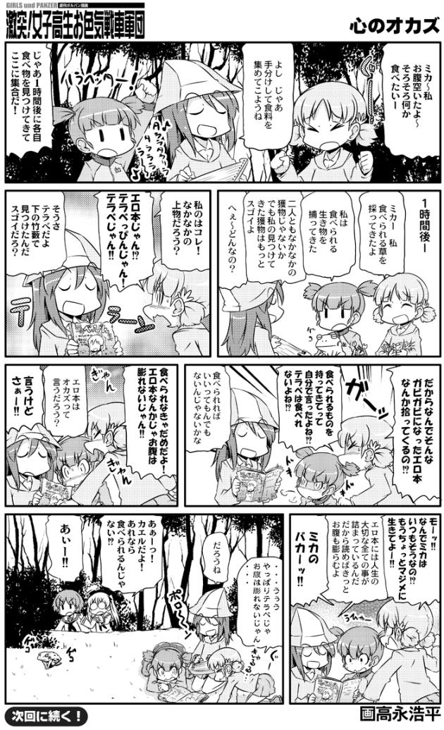 takanaga_0157