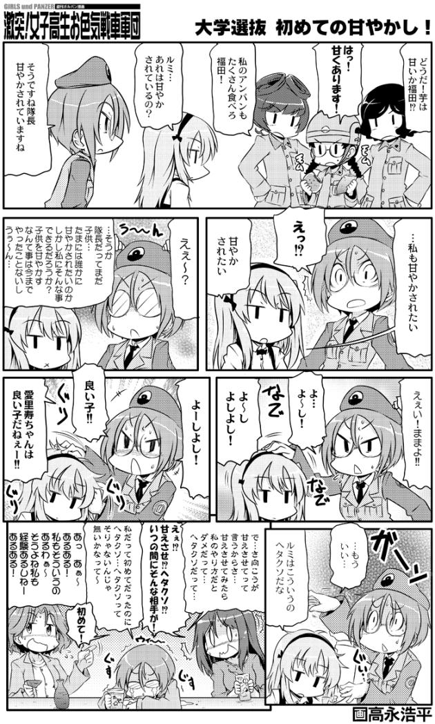 takanaga_0160