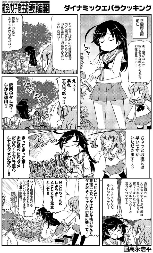 takanaga_0168