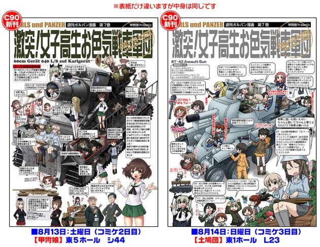 GEKI7_CM_COVER