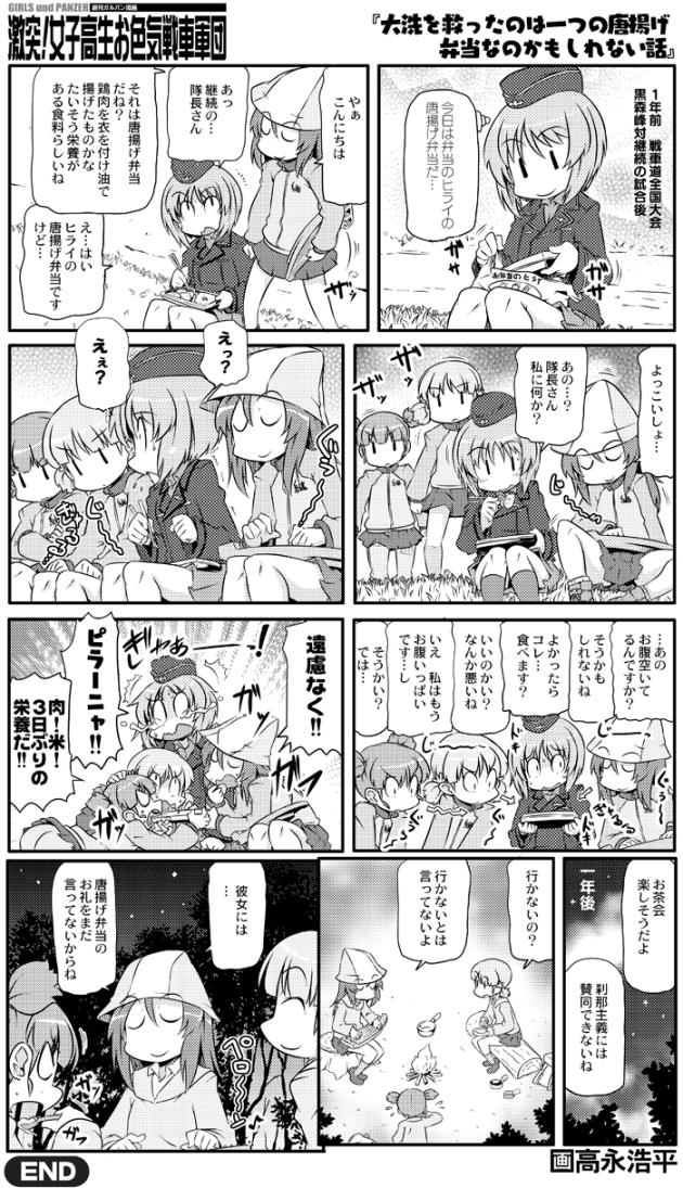 takanaga_0180
