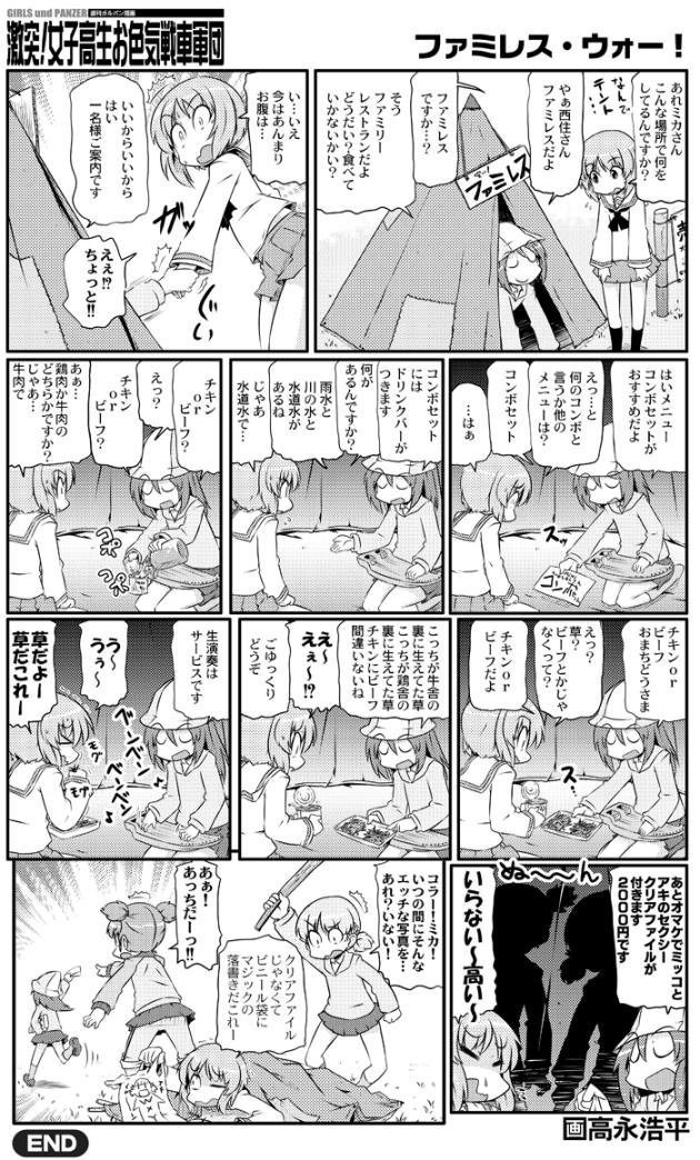 takanaga_0202
