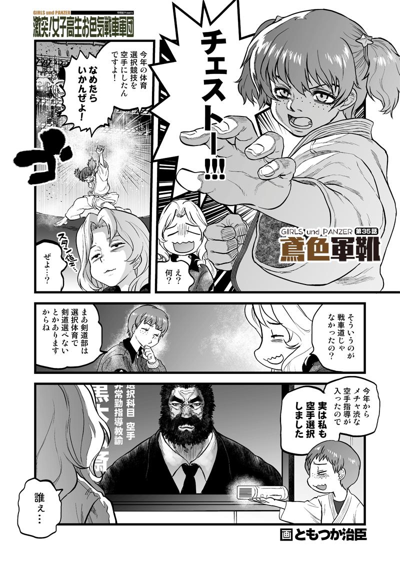 鳶色35話_01